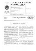 Патент 303253 Механизированный склад для хранения листового металла в кассетах