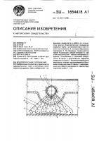 Патент 1654418 Водопропускное сооружение