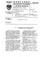 Патент 695785 Способ электродуговой приварки плавящимся электродом труб к трубным доскам