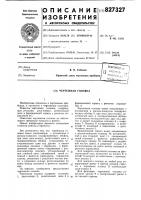 Патент 827327 Чертежная головка