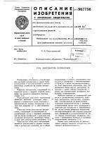 Патент 967756 Кантователь полувагонов