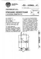 Патент 1379635 Дозатор жидкостей