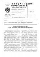 Патент 307416 Устройство для дуплексной связимежду подвижным