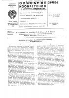 Патент 349866 Шахтная печь для высокотемпературного нагрева шихты