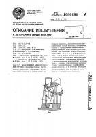 Патент 1086190 Направляющий аппарат паровой турбины