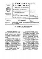 Патент 444983 Устройство для измеренияя величины и знака статического заряда