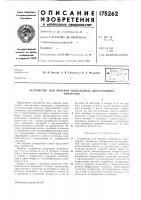 Патент 175262 Устройство для поверки водолазных дыхательныхаппаратов