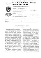 Патент 315829 Колодочно-ленточный тормоз