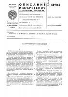 Патент 469168 Устройство загрузки выводов