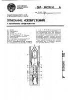 Патент 1059252 Замковая опора вставного глубинного штангового насоса