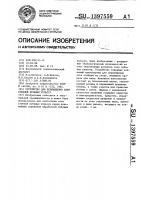 Патент 1397559 Устройство для перемещения слоя стеблей лубяных культур