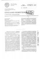 Патент 1770711 Загрузочно-разгрузочное устройство нагревательной печи