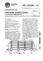 Патент 1377304 Барабан трепальной машины для обработки лубяных волокон