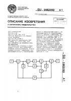 Патент 1443183 Устройство для передачи и приема информации