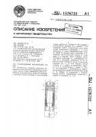 Патент 1576722 Скважинный штанговый насос