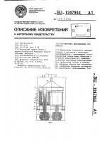 Патент 1247955 Регулируемое индукционное устройство