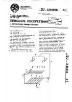 Патент 1546036 Хлебопекарная печь