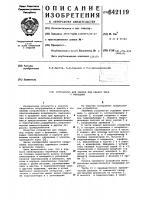 Патент 642119 Устройство для сборки под сварку труб с фланцами