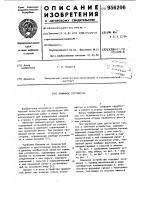 Патент 956206 Зажимное устройство
