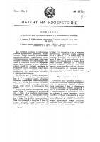 Патент 14724 Устройство для трепания льняного и конопляного волокна