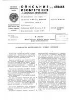 Патент 472465 Устройство для ограничения речевых сигналов