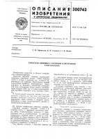 Патент 300743 Синусная линейка с плавным изменением угла наклона