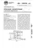 Патент 1245753 Устройство диагностирования скважинных штанговых насосов