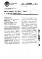 Патент 1237437 Установка для изготовления предварительно-напряженных железобетонных призматических деталей