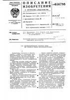 Патент 656786 Автоматизированная поточная линия для сборки и сварки металлоконструкций