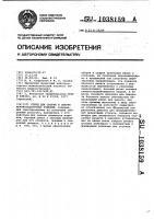 Патент 1038159 Стенд для сборки и сварки крупногабаритных изделий