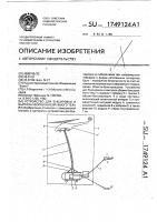 Патент 1749124 Устройство для буксировки и выпуска - уборки буксируемого тела