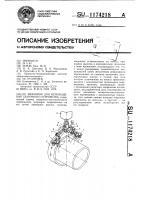 Патент 1174218 Механизм для перемещения сварочного устройства