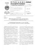 Патент 232562 Устройство для испытания на изгиб несущих или ограждающих элементов зданий и сооружений