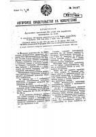 Патент 34497 Рудничное крепление без стоек для выработок, проводимых по углю