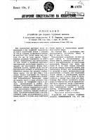 Патент 47673 Устройство для оправки торфяных валков