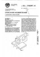 Патент 1742397 Защитное крепление откосов гидротехнического сооружения