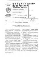 Патент 166267 Устройство для прекращения питания