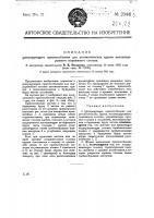Патент 23441 Центрирующее приспособление для автоматических сцепок железнодорожного подвижного состава