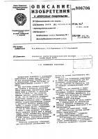 Патент 806706 Полимерная композиция