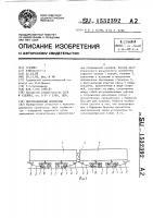 Патент 1532392 Двухсекционный локомотив