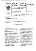 Патент 696223 Мальтийский механизм