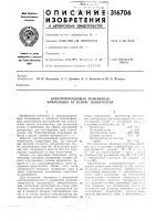 Патент 316706 Электропроводящая полимерная композиция на основе полиэтилена