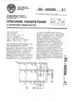 Патент 1628208 Устройство корреляционной обработки широкополосных сигналов