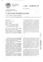 Патент 1668534 Покрытие поверхности гидротехнического сооружения