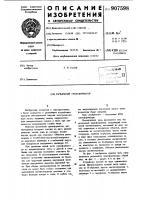 Патент 907598 Разъемный трансформатор