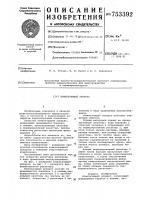 Патент 753392 Измельчающий аппарат