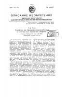 Патент 50837 Устройство для сбрасывания порошкообразных и сыпучих тел с летательных аппаратов