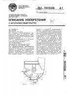 Патент 1618336 Измельчитель материалов