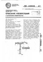 Патент 1499836 Способ поштучной выдачи клапанных мешков из стопы и устройство для его осуществления