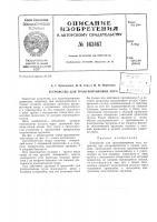 Патент 163467 Патент ссср  163467